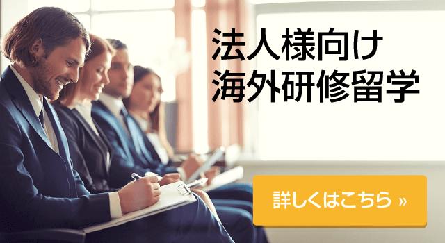 法人様向け海外研修留学